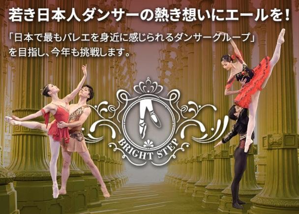 世界で活躍する日本人ダンサーの集結する「Bright Step 2017」で、世界最前線の魅力を大勢のファンへ届けたい!