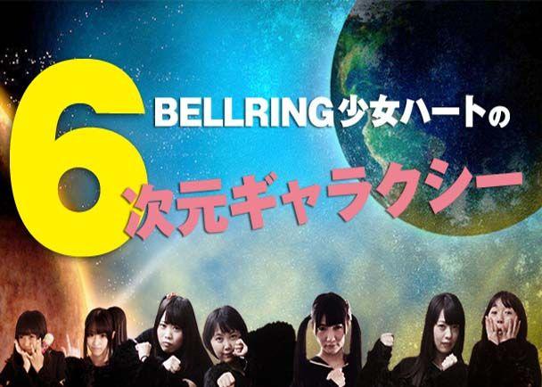 『BELLRING少女ハート六次元ギャラクシー』応援プロジェクト