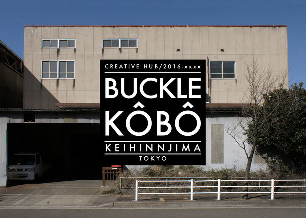 BUCKLE KOBO〜東京最後のフロンティア、京浜島の鉄工所をクリエイティブハブに〜
