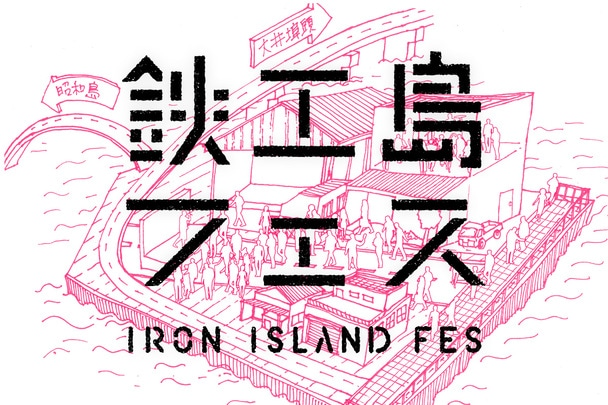 鉄工島FES