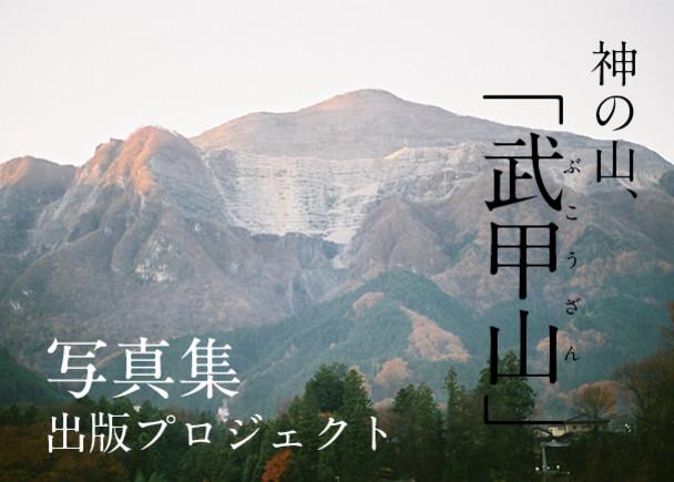 秩父のギタリスト:笹久保伸による武甲山の写真集制作および出版のためのクラウドファンディング