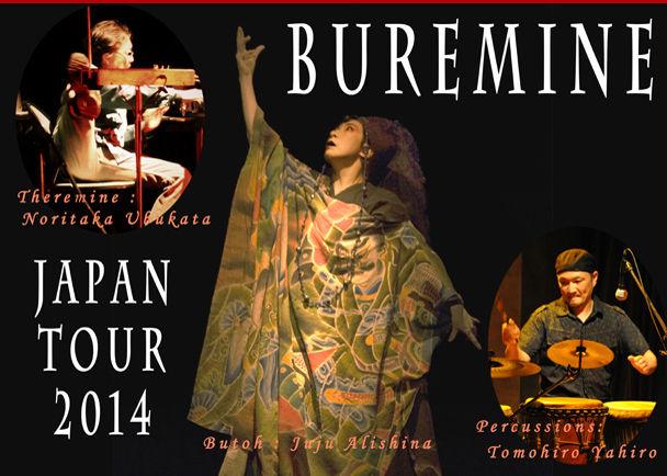 在仏アーティスト日本ツアー 「ブレミン」(舞踏+テルミン)の実行資金支援を求む