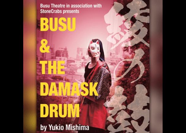 エジンバラ演劇祭で三島由紀夫と「附子」を上演したい!!