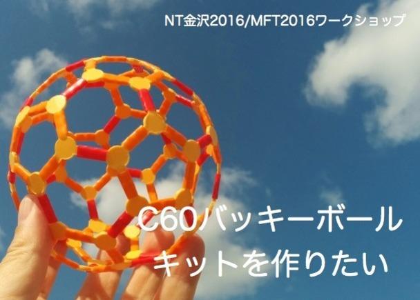 NT金沢2016/MFT2016ワークショップ - C60バッキーボール・キットを作りたい