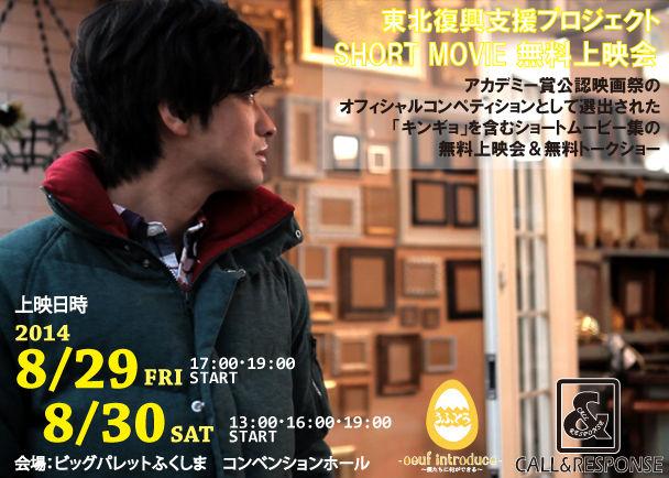 竹財輝之助 主演映画「キンギョ」を初めとしたショートフィルムを福島に届ける無料上映会及びトークショーにご支援下さい
