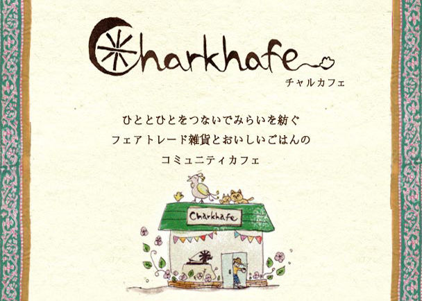 フェアトレード&コミュニティカフェ「チャルカフェ」オープンにあたっての開店&運営資金を集めています。