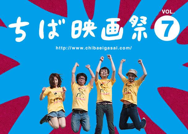 千葉から若手監督を応援!「ちば映画祭」 サポーター(サポート星人)を募集します!