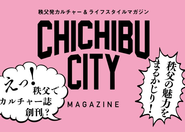 秩父地方を盛り上げる雑誌「CHICHIBU MAGAZINE」を作ります!