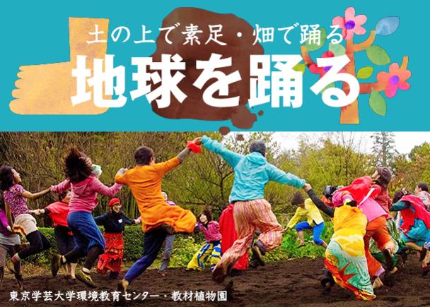 地球を踊るー土の上で素足・畑で踊る ダンスカンパニーノマド〜sがワークショップと公演