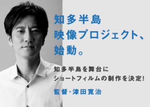 愛知県、知多半島発! 俳優の津田寛治さん監督 短編映画製作支援 プロジェクト!