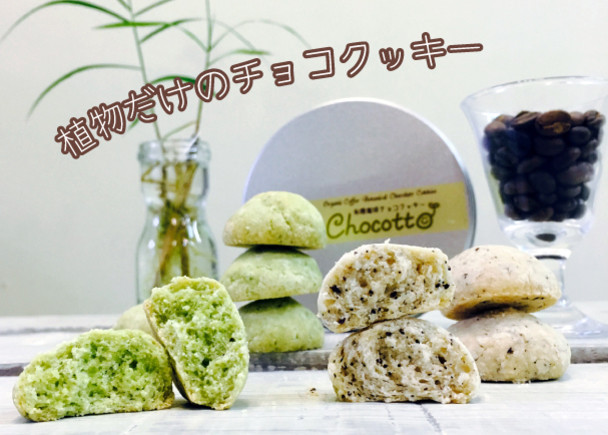 植物だけのチョコクッキー【Chocotto】商品化サポーター募集!添加物・乳・卵不使用