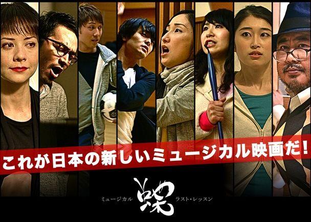 日本にもっとミュージカル映画を!/和製ミュージカル映画『 蝶 ~ラスト・レッスン~ 』への制作支援をお願いいたします。