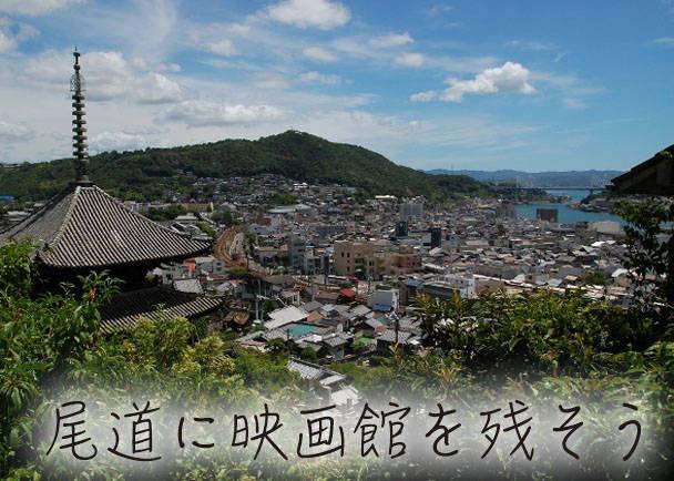 映画の街=尾道にたった一つの映画館「シネマ尾道」を残すために、デジタル映写設備導入にご協力を!