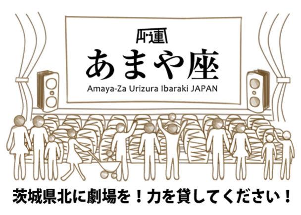 茨城県北に劇場を!映画・音楽・寄席・演劇・芸術娯楽が息づく活気ある街を新たな発想で再興!