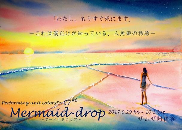 C7渾身の作品「マーメイドロップ」の再演にあたり、一層凝った作品をお届けしたい!