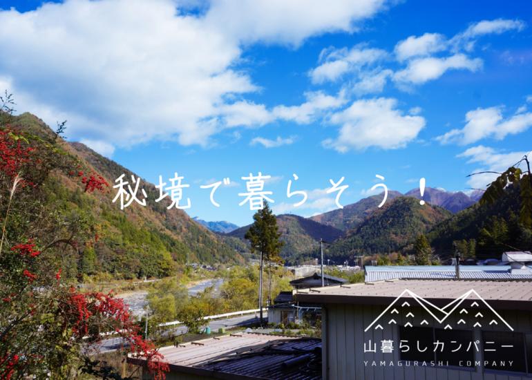 【神々の棲む里】信州最南端の秘境「遠山郷」でワカモノが暮らし体験型の家をつくるプロジェクト!