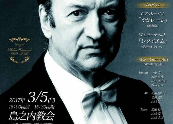 ニコラウス・アーノンクール追悼企画  Conceptus「アーノンクール1周年コンサート」