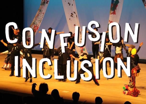 日豪の障害者による身体表現・舞台芸術の融合「CONFUSION INCLUSION~ウゴクカラダ、海を超える~」