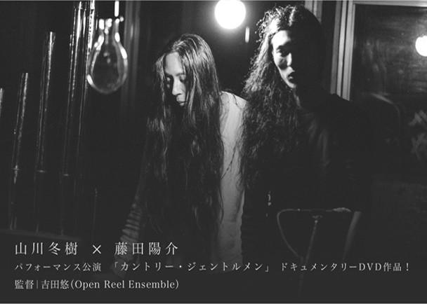 山川冬樹 × 藤田陽介 パフォーマンス公演『カントリー・ジェントルメン』のDVD化へ!