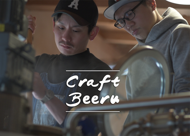 ポートランドから来た2人が捉える日本のクラフトビールシーン。ドキュメンタリー映画「CRAFT BEERU」