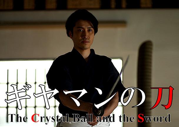 日本の誇る魂を世界へ・新時代劇映画『ギヤマンの刀』プロジェクト