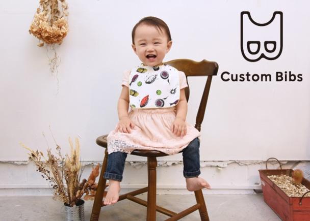 よだれかけのカスタムデザインアプリ「Custom Bibs」のPR動画をみんなで作りたい!PR動画に参加してください!