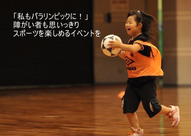 『僕も私もアスリート!』障がい者が思いっきりスポーツを楽しめるイベント開催