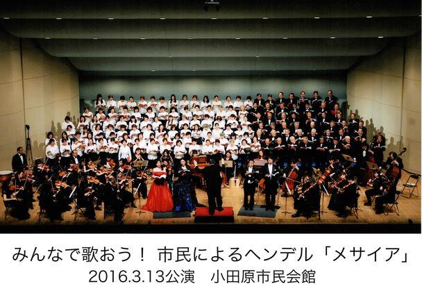 オーケストラで歌う! 市民による「大地讃頌」 〜作曲者 佐藤 眞 を指揮者に迎えて〜