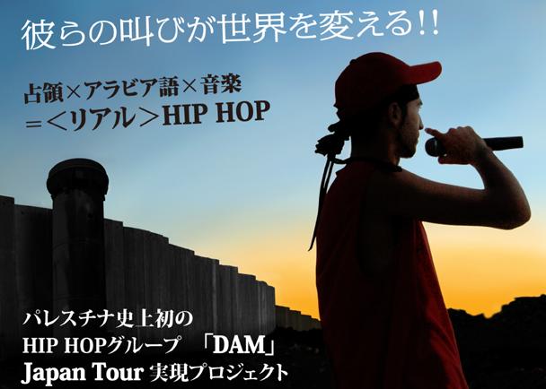 占領×アラビア語×音楽=<リアル>HIP HOP パレスチナ史上初の HIP HOPグループ 「DAM」 Japan Tour 実現プロジェクト
