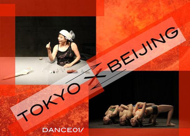 ダンス01『しあわせ日和』『破格』北京公演決定!!渡航費援助のお願い