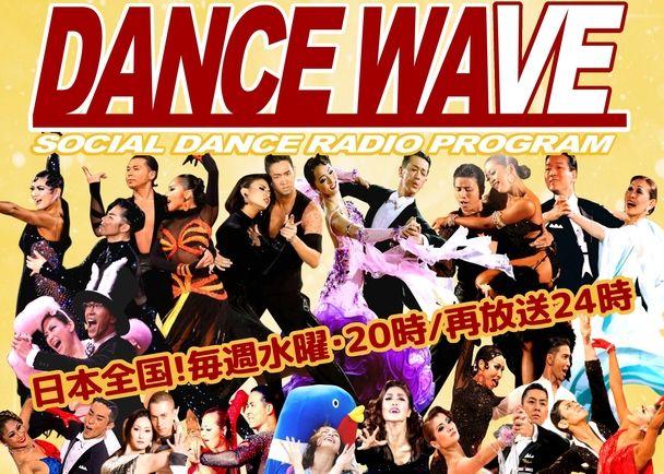 社交ダンス情報ラジオ番組ダンスウェーブにご支援お願い致します!
