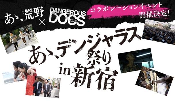 『あゝ、デンジャラス祭りin新宿ど真ん中』オフィシャルサイト