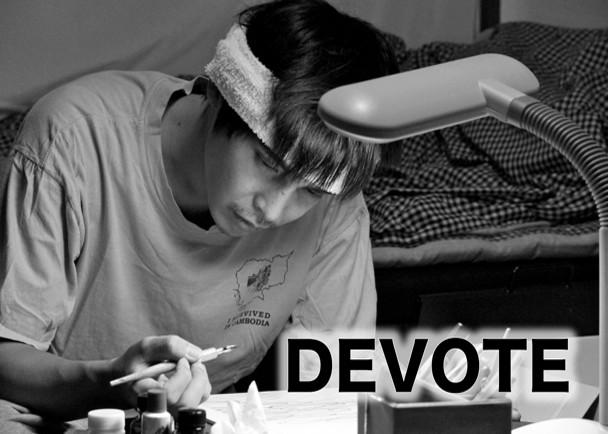 映画 『DEVOTE』 制作費支援のお願いです。ご支援よろしくお願い致します。
