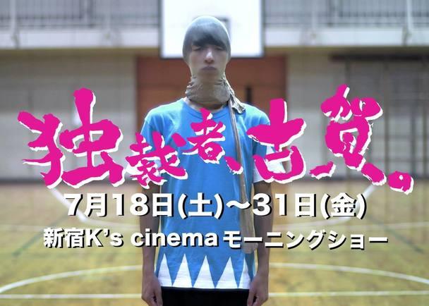 7月18日より新宿 K's cinema 公開『独裁者、古賀。』公開支援プロジェクト。