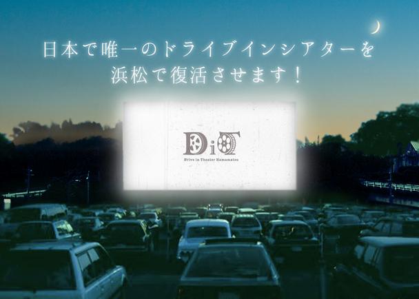 『日本で唯一のドライブインシアターを浜松で復活させます!』