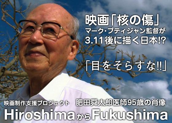 HiroshimaからFukushima 肥田舜太郎医師95歳の肖像 内部被曝の告発者、肥田舜太郎先生の活動を記録する映画の製作にご協力を!