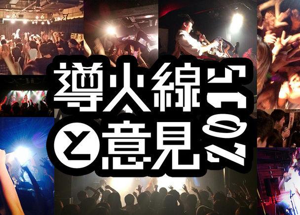 広島インディーズバンドライブサーキット「導火線と意見」5周年で規模を拡大したい!会場に広島クラブクアトロを追加したい!