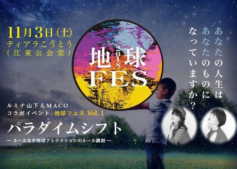 アート×セミナー×エンタメの融合【地球FES】パラダイムシフトを体感するイベントを1200人に届けたい!