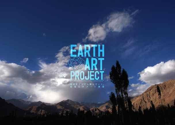 日本発、ラダック初、ヒマラヤの遊牧民とともに標高5000mの芸術祭「アースアートプロジェクト」