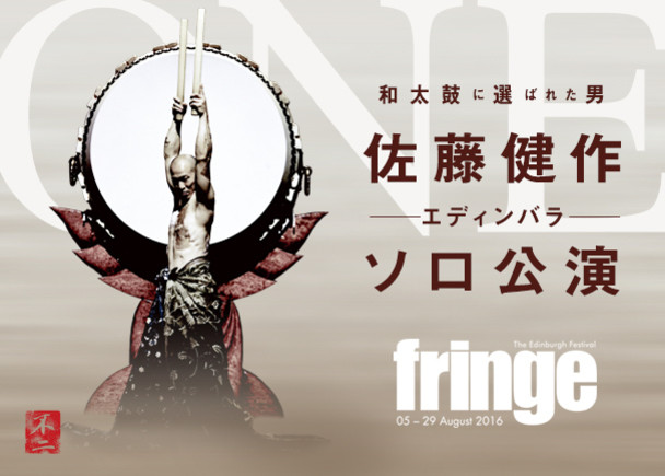 佐藤健作 エディンバラソロ公演 ひとり舞台で連続10公演に挑戦。