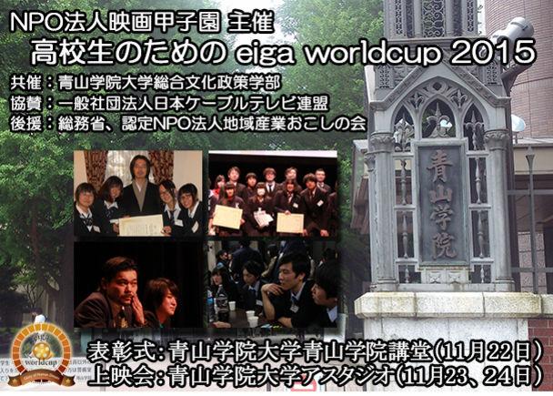 NPO法人映画甲子園主催 高校生のための eiga worldcup 2015