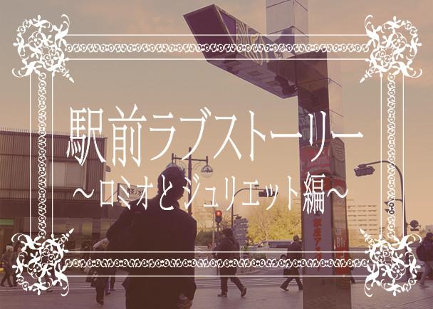 「ART×公開空地 -都市に介入するアート・コンペティション-」グランプリ受賞作品『駅前ラブストーリー ロミオとジュリエット編』