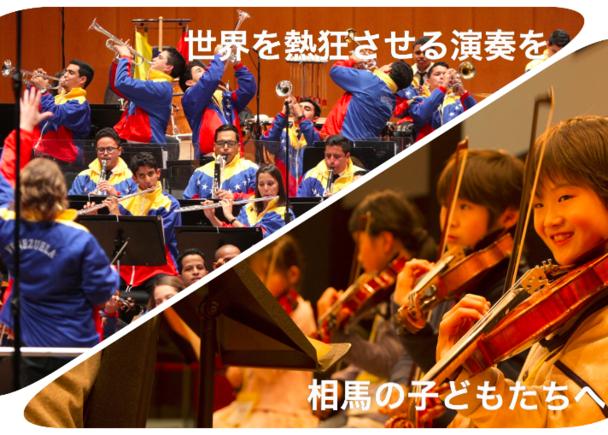 音楽で乗り越える勇気! ベネズエラと相馬の子どもオーケストラの交流プロジェクト