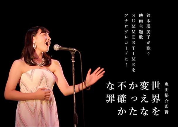 次世代の歌姫、鈴木瑛美子が歌う映画主題歌を限定アナログレコードに!