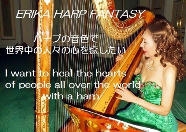ERIKA HARP FANTASY ハープの音色で世界中の人々の心を癒したい
