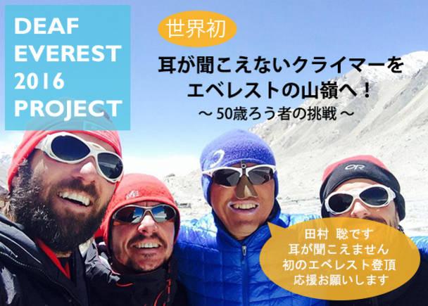 世界初!耳が聞こえないクライマーをエベレストの山嶺へ!~50歳ろう者の挑戦~