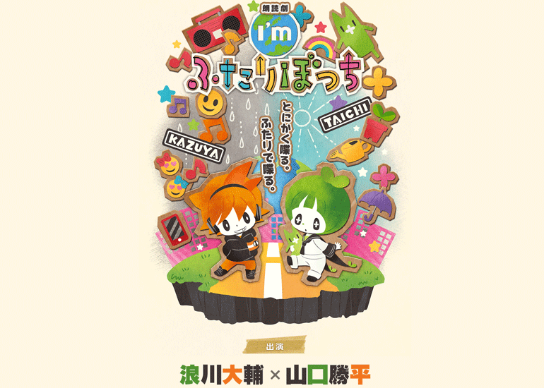 「I'm ふたりぼっち」主題歌×サウンドトラック×ドラマCD グレードアッププロジェクト