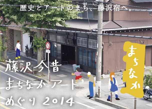 藤沢今昔まちなかアートめぐり2014「歴史とアートのまち、藤沢宿へ。」