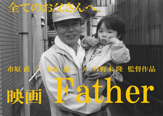すべてのお父さんへ届けたい!3人の監督が描くオムニバス劇場公開映画「Father」