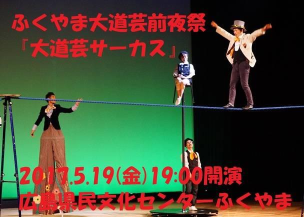 ふくやま大道芸前夜祭企画『大道芸サーカス』  実施のためご支援ご協力をお願いします